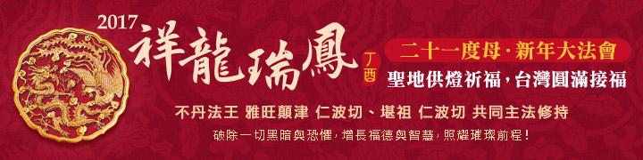 2017二十一度母祥龍瑞鳳新年大法會